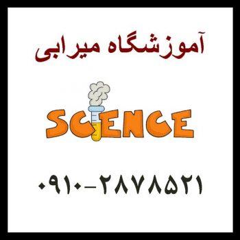 امتحان آنلاین علوم