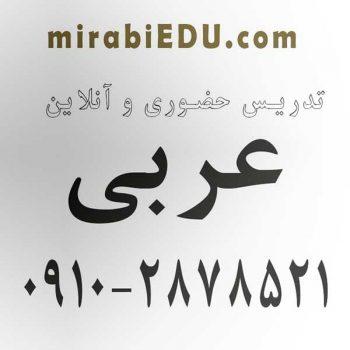 پاسخ آنلاین سوالات عربی