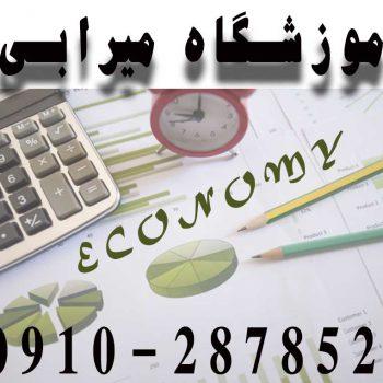 تدریس آنلاین اقتصاد مهندسی