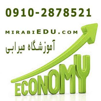 تدریس خصوصی اقتصاد انرژی