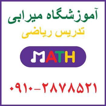 معلم آنلاین ریاضی دبستان