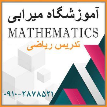 معلم آنلاین ریاضی ابتدایی