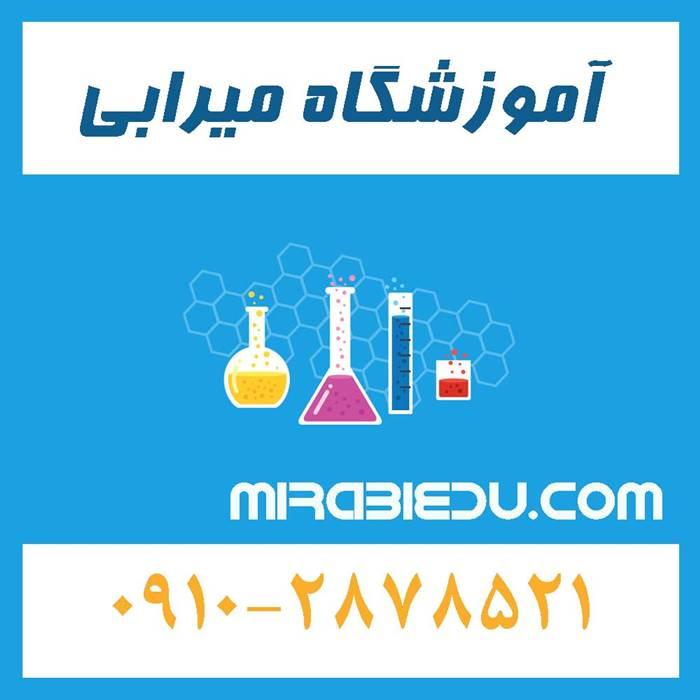 تدریس آنلاین Chemistry