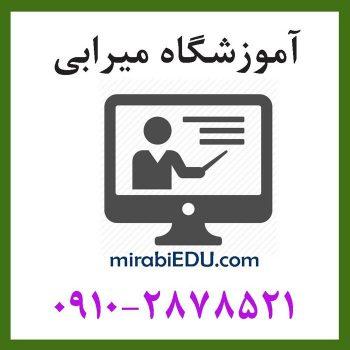 تدریس آنلاین دروس دانشگاهی