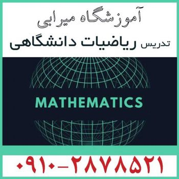 حل تمرین محاسبات عددی