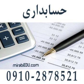مشاوره حسابداری شرکتها