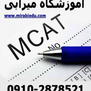 کلاس آنلاین آزمون MCAT